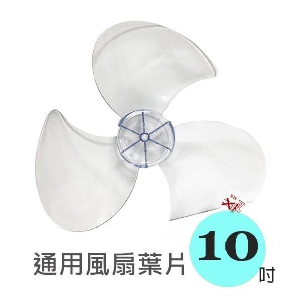 【南紡購物中心】【扇葉單賣】10吋 通用電風扇 AS扇葉 Z2101