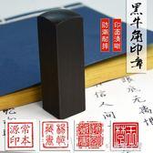 天然牛角印章定制姓名藏書私章定做名字個人蓋章印章制作刻張印章 好再來小屋