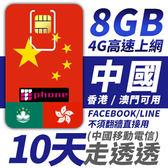 【TPHONE上網專家】中國移動 10日 8GB大流量 4G高速上網 香港、澳門可用 不須翻牆 FB/LINE直接用
