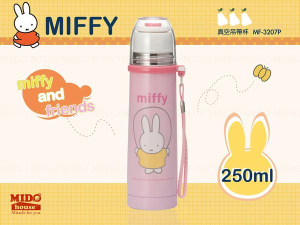 《Midohouse》MIFFY『 miffy米菲 MF-3207P真空吊帶杯 』250ml(粉色)