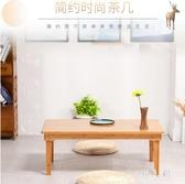 楠竹簡約可折疊茶幾客廳日式長方形矮桌子餐桌炕桌炕幾榻榻米小桌 PA12430『男人範』