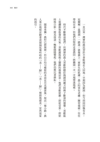 (二手書)黏土:灣寶,一段人與土地的簡史