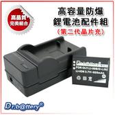 ~免運費~電池王(優質組合)OLYMPUS μTOUGH-6000 / μTough-6010 (LI-50B)高容量防爆鋰電池+充電器配件組