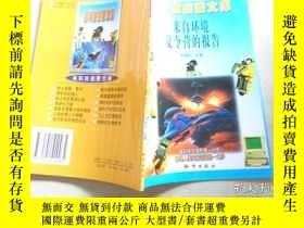 二手書博民逛書店高科技啓蒙文庫罕見來自環境夏令營的報告Y17046 申振鈺主編