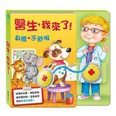 醫生,我來了!華碩文化/有聲書 益智教材 互動 童書 聲光繪本 親子 幼兒發展EQ