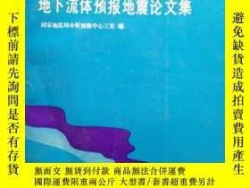 二手書博民逛書店罕見地下流體預報地震論文集Y9495 國家地震局分析預報中心三室