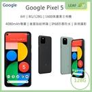 【送玻保】Google Pixel 5 5G 6吋 8G/128G 1600萬畫素 4080mAh 5G上網 IP68防塵防水 智慧型手機