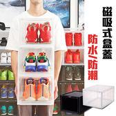 【加大款】韓國設計 鞋盒 加大磁吸式掀蓋鞋盒 鞋櫃 居家收納