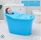 泡澡桶 加厚成人浴桶家用大號沐浴缸塑料兒童洗澡盆大人洗澡桶泡澡桶全身 印象家品