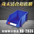 【歲末清倉超值購】 樹德 分類整理盒 HB-2035 (18個/箱)耐衝擊/收納/置物/工具箱/工具盒/零件盒