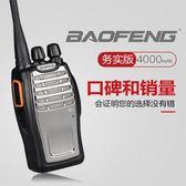 寶鋒BF-888S對講戶外機民用50公里寶峰8W大功率迷你工地自駕777S 智聯