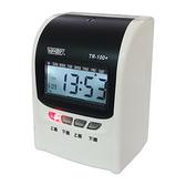 Vertex世尚 TR-100+ 打卡鐘 4欄位/ 點陣式打卡鐘 送100卡+10人卡架 (同JM-U9 / HB-138)