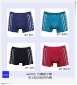 [多件優惠] 竹纖維中腰男士貼身短四角褲 適合腰圍 89~91 cms