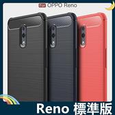 OPPO Reno 標準版 戰神碳纖保護套 軟殼 金屬髮絲紋 軟硬組合 防摔全包款 矽膠套 手機套 手機殼 歐珀
