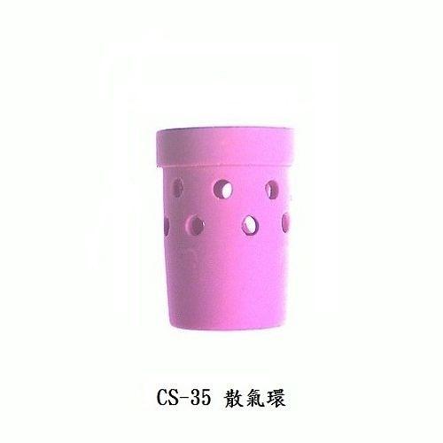焊接五金網-CO2槍組零件 - CS-35 散氣環