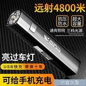 手電筒手電筒強光可充電 疝氣燈戶外超亮迷你手電筒野外耐用led小手電 快速出貨