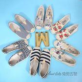 夏季一腳蹬帆布鞋懶人鞋韓版學生女運動休閒鞋單鞋百搭平底漁夫鞋 後街五號