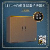 【收藏家】 319公升 HD-400M 大型平衡全自動除濕電子防潮箱 (居家/單眼專用/防潮盒) 尾牙 贈品
