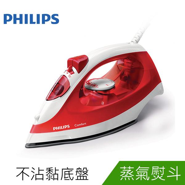 【可超商取貨】PHILIPS飛利浦Comfort蒸氣熨斗GC1433/43