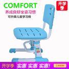 兒童學習桌椅子小學生椅子可升降寫字椅人體工學椅可調節升降椅子tw