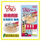 【日本直送】CIAO 啾嚕肉泥化毛配方-鮪魚(14g*4條) SC-101【食物纖維,幫助化毛】(D002A55) (效期2020.2)