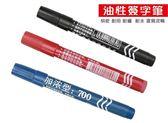 【加濃型奇異筆】油性簽字筆 700加長型記號筆 馬克筆 快乾麥克筆