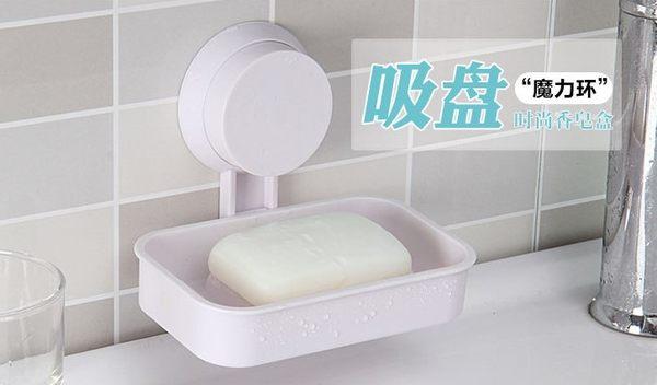[協貿國際]  強力吸盤肥皂架香皂架瀝水肥皂盒 (2個價)