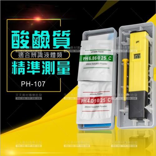 酸鹼PH質檢測試筆(數字顯示)PH-107[58010]