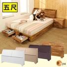 床組 床墊《百嘉美》雙人5尺床頭箱+二抽床底房間2件組 4色 BE015-5