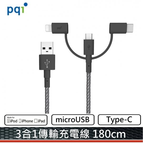 【折50元+免運費】PQI 充電線 傳輸線 180CM 3合1 充電傳輸線 i-Cable 強韌編織線X1【複合纖維包覆】