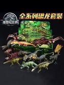 恐龍玩具套裝兒童仿真動物塑膠大號男孩禮物暴龍侏羅紀霸王龍模型 MKS小宅女