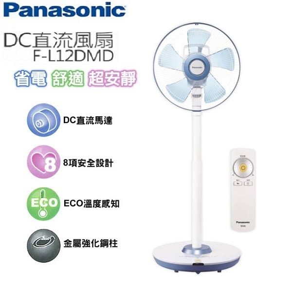 『Panasonic』☆國際牌12吋DC變頻立扇F-L12DMD /FL12DMD **免運費**