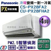 【信源】(含標準安裝)4坪nanoeX+G負離子【Panasonic冷暖變頻一對一】CS-PX28FA2+CU-PX28FHA2