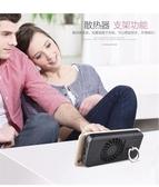 手機散熱器 蘋果安卓通用平板降溫風扇移動電源車載支架-Ifashion