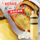 日本 Kenko 蒜味奶油醬 500ml...