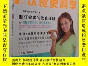 二手書博民逛書店罕見讓孕婦產期飲食更科學Y243218 黃曉峯 哈爾濱出版社 出