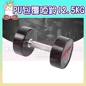 【限宅配】商用級專業整體啞鈴 PU包覆高質感啞鈴12.5KG(單支) DB-30-12.5KG 居家重訓健身器材