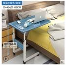 可移動升降床邊桌家用筆記本電腦桌床上書桌臥室懶人桌簡約小桌子 浪漫西街