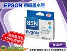 EPSON 85N藍色原廠墨水匣