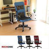 【RICHOME】CH1038《派恩高背護腰網布辦公椅》電腦椅   方凳   圓凳   工作椅