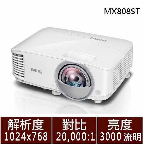 【商務】BENQ MX808ST 互動觸控短焦投影機【限時下殺↓省千元】