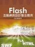 【二手書R2YB】x 《Flash 互動網頁設計整合應用》1CD 巨匠電腦 AE