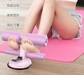 仰臥起坐輔助拉力家用瑜伽收腹瘦肚子健身器材吸盤式吸地固定腳器 【全館免運】