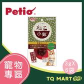 Petio 小鉢鮮魚塊-鰹魚 6小袋/包【TQ MART】