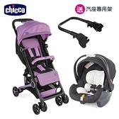 chicco-Miinimo2輕量摺疊手推車-丁香紫+keyfit手提汽座無底座版-優雅黑
