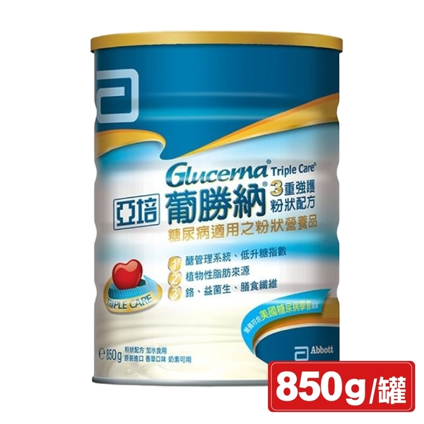 亞培 葡勝納3重強護粉狀配方 850g/罐 (糖尿病適用營養品 實體店面公司貨) 專品藥局【2012041】