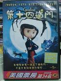 挖寶二手片-B13-080-正版DVD*動畫【第十四道門】-同名小說榮獲多項大獎