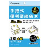 百特旅行手捲式壓縮袋(S)3枚入(約36x36cm)/VC7138S