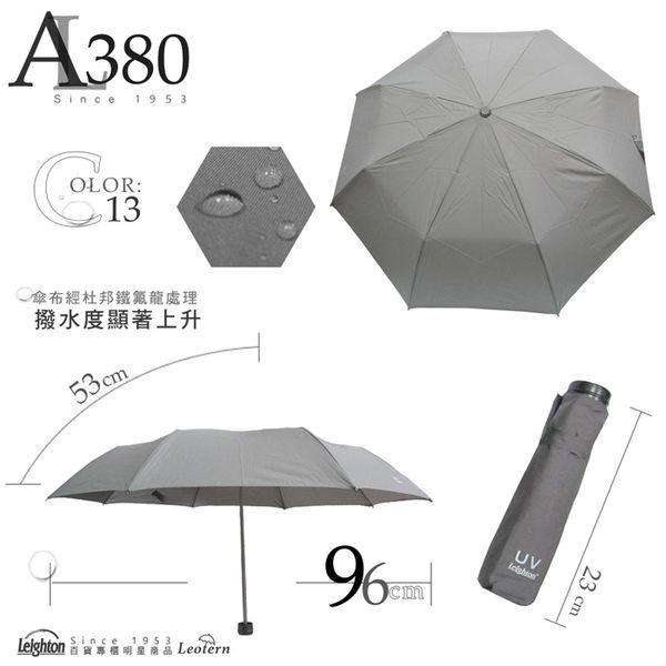 499 特價 雨傘 ☆萊登傘☆ 超撥水 素面三折傘 輕傘 不夾手 鐵氟龍 Leighton 冷色淺灰