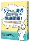 99%的溝通,都是在解決情緒問題!讀懂別人的情緒,把話說進心坎裡,...【城邦讀書花園】
